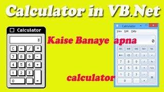 كيفية إنشاء آلة حاسبة بسيطة في VB.Net (Hindi)