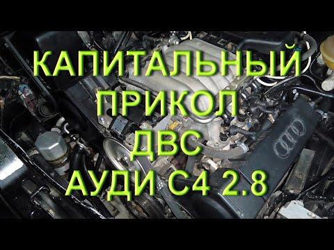 Audi A6 C4 2 8 - Капитальный прикол