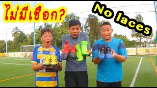 Play Football With No Laces Football Boot? | Football Experiment