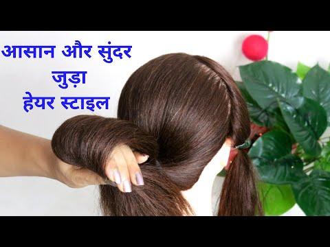 New Bun Hairstyle For Party|सुंदर और आसान जूड़ा शादी पार्टी के लिए| #buntricks #bun #जुड़ा #हिंदी thumbnail