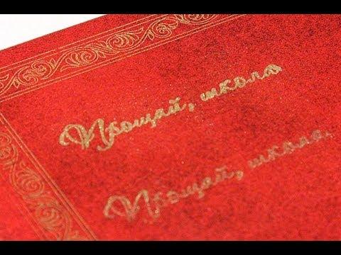 Золотая надпись - Сангина.ру