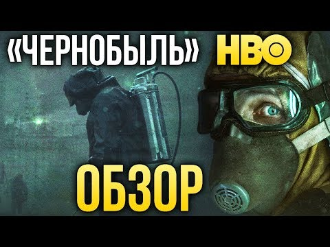 Сериал «Чернобыль» — Клюква в сахаре и с привкусом металла (Обзор / Review)
