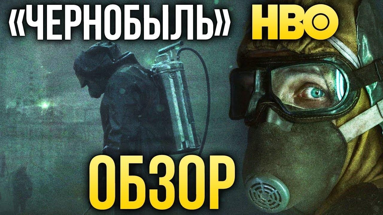 Вассерман раскритиковал поклонников сериала «Чернобыль»