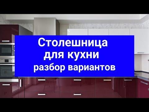 Столешница для кухни. Разбор материалов