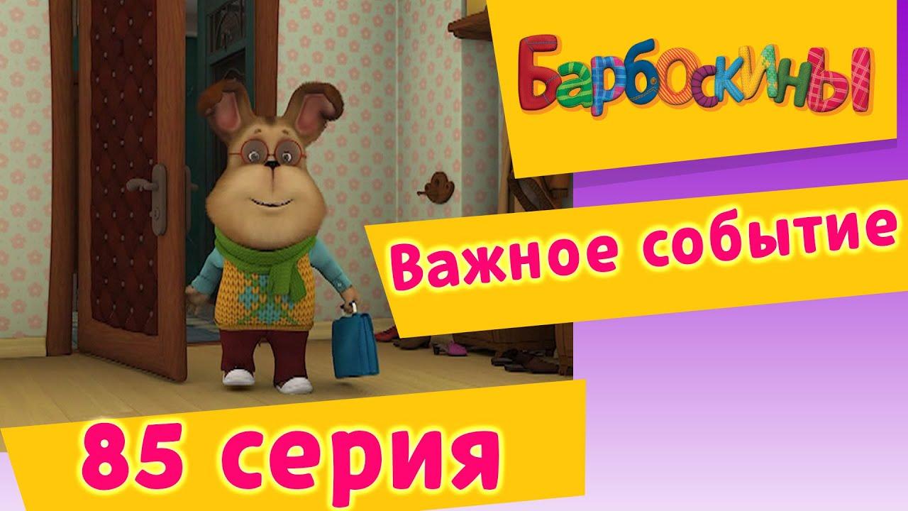 Барбоскины - 85 Серия. Важное событие (мультфильм)