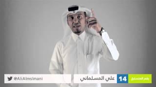 المتنافسون - علي المسلماني