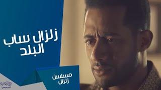 زلزال هيسيب البلد كلها لخليل ..وأمل هتتجوز عبد الحليم#زلزال
