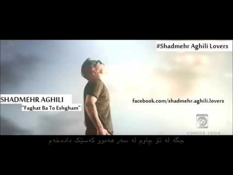Shadmehr Aghili - Faghat Ba To Eshgham New 2016 Kurdish Subtitle