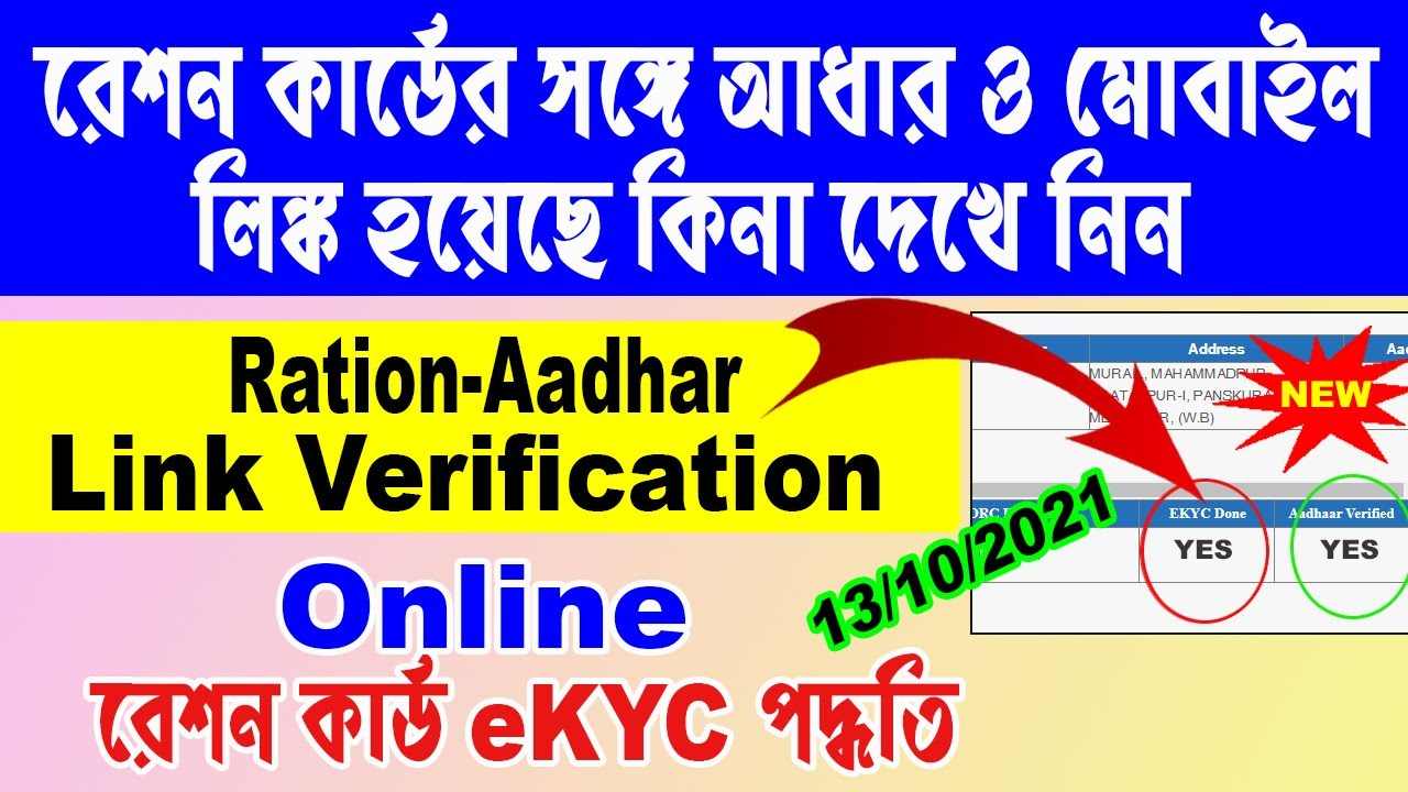 Ration Card Aadhar Link Verification ll Ration Card Aadhar Link Status Check Online West Bengal ll