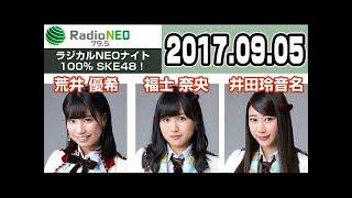 2017.09.05 ラジカルNEOナイト 100% SKE48!【荒井優希・福士奈央・井田玲...