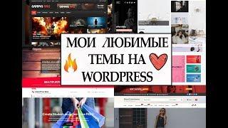 Темы вордпресс для интернет магазина  Темы вордпресс для блога  Как создать киносайт бесплатно  Темы