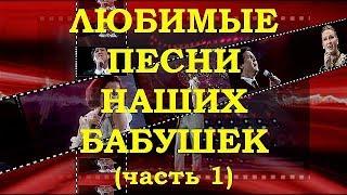 ЛЮБИМЫЕ ПЕСНИ НАШИХ БАБУШЕК. ОБЗОР РЕТРО СУПЕР ХИТОВ (Часть 1)