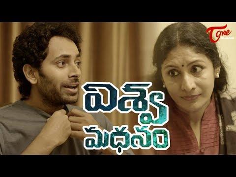 VISHVA MADHANAM | Latest Telugu Short Film 2017 | Directed by Siddharth Penugonda | Short Films 2017