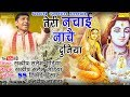 Teri Nachai Nache Duniya || Sandeep Salemgadiya ||  New Haryanvi Hit Kawad Bhkati Song 2017