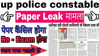 Up police constable paper Leak मामला, Paper leak up police constable,