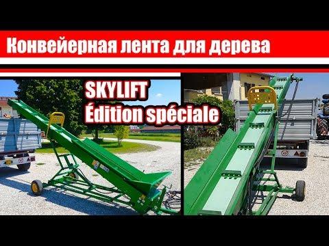 Конвейерная лента для дров - Skylift специальное издание - Rosselli Snc