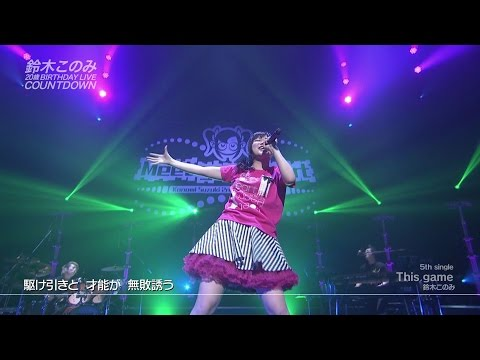 鈴木このみ20歳Birthday LIVE COUNTDOWN #5