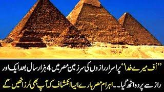 پراسرار رازوں کی سرزمین مصر میں 4ہزار سال بعد ایک اور راز سے پردہ اٹھ گیا ۔۔