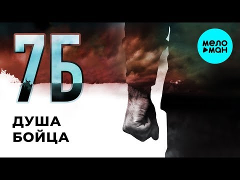 7Б  - Душа бойца (Single 2019)