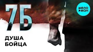 Скачать 7Б Душа бойца Single 2019