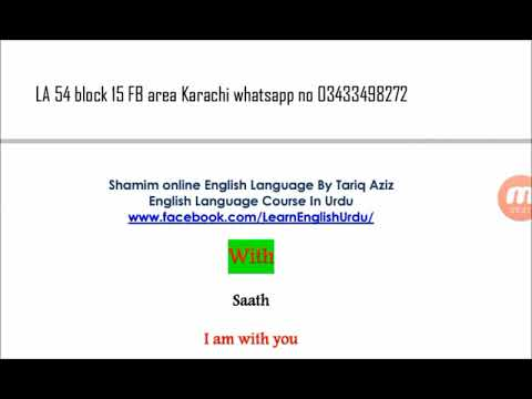 33 Basic English words with sentences You'll Use Over and Over ! Lesson 93 by Tariq Aziz