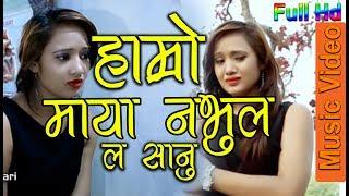 superhit Nepali Song2074 / 2017 | Tari Khola (तरी खोला )  By Deepak Bhandari | Ft. pabitra thapa