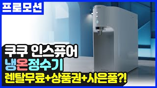 쿠쿠 인스퓨어 냉온 정수기│디자인과 성능 모두 갖춘 직…