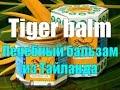 Тайский тигровый бальзам. Tiger balm.