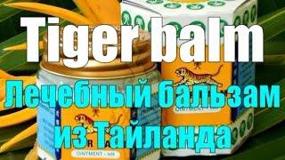 Тайский тигровый бальзам. Tiger balm.(, 2016-07-27T13:13:17.000Z)