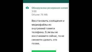 Как Скачать WhatsApp На Смартфон??