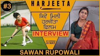 SAWAN RUPOWALI | ਫਿਲਮ ਦਾ ਸਫਰ |  HARJEETA | INTERVIEW