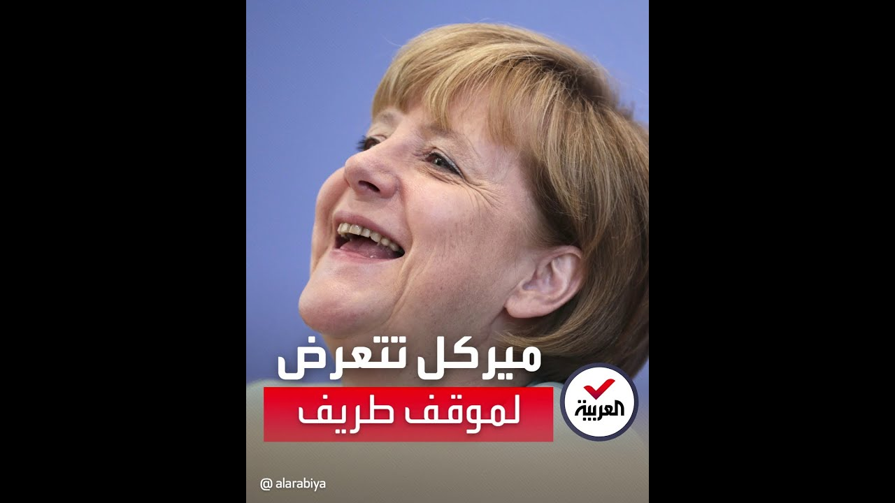 موقف طريف للمستشارة الألمانية أنجيلا ميركل خلال قمة أوروبية