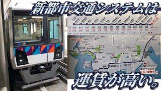 【関東の高額鉄道】シーサイドラインに乗ってきた。