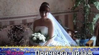 Свадебные прически и вечерний макияж от Марии Сади