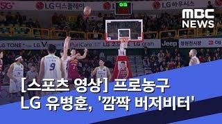 [스포츠 영상] 프로농구 LG 유병훈, '깜짝 버저비터…