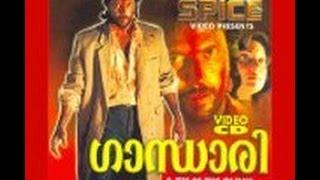 Gaandhaari   Jagathy Sreekumar,Madhavi   Malayalam Full Movie