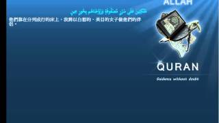 Quran Traditional Chinese  052 الطور At Tur The MountMeccan Islam4Peace com