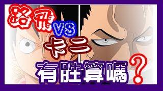 【海賊王】路飛vs卡二有勝算嗎?