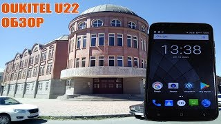 Oukitel U22 - полный обзор тяжёлого четырехкамерного смартфона.