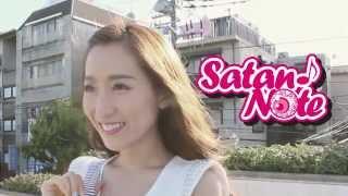 「伊東愛」Satan Note~夏のちょこっとキュンつめこんで。~ 2014 夏限...