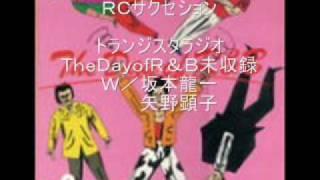 アルバムTheDayofR&B残念ながら未収録曲「トランジスタラジオ」で す。...