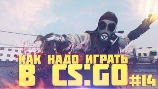 Как надо играть в CS GO #14   Counter - Strike : Global Offensive (Russian CS GO, Новый год)