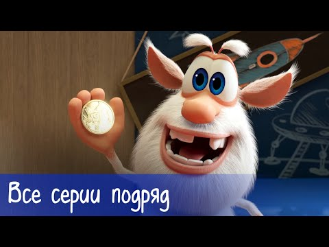 Буба - Все серии подряд (64 серии) - Мультфильм для детей