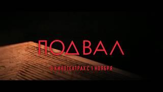 Подвал. Новый фильм Игоря Волошина