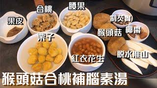 猴頭菇合桃補腦素湯 栗子湯 補腦湯水 增強抵抗力????