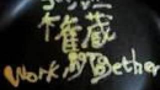 ゴンゾー「ワーキング・トゥギャザー」投稿ビデオ1.
