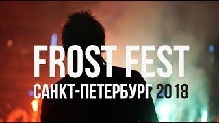 FROST FEST 2018  //  Санкт-Петербург  //  CЕВЕРНЫЙ ФЛОТ     F.P.G.    CЛОТ     ПОРНОФИЛЬМЫ     LOUNA