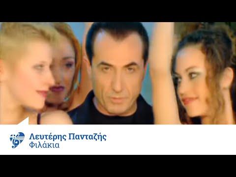 Λευτέρης Πανταζής - Φιλάκια | Lefteris Pantazis - Filakia - Official Video Clip