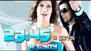 Download 23:45 feat. 5Sta - Я Буду Твоей Малышкой / I Will Be Your Loving Baby Mp3 and Videos