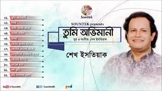 Sheikh Istiak - Tumi Ovimani | তুমি অভিমানী | Bangla Audio Album | Soundtek